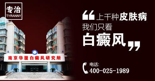 南京华厦白癜风诊疗中心简介