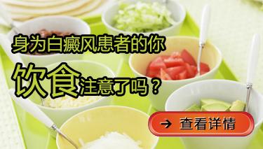 胸部白癜风患者饮食需注意哪些