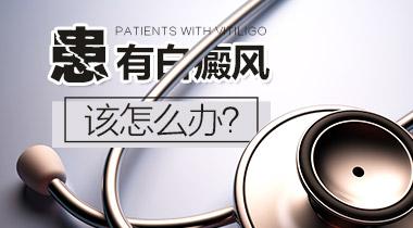 为什么不同的患者白癜风医治作用有差异