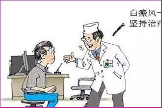 在得了白癜风之后-患者怎么治疗效果好