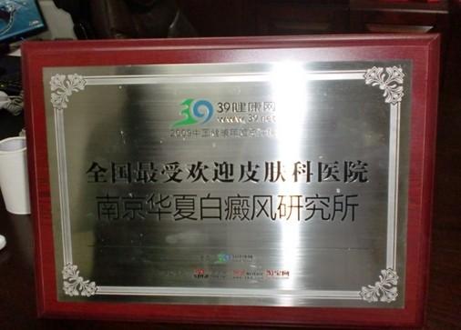 南京白殿风医院