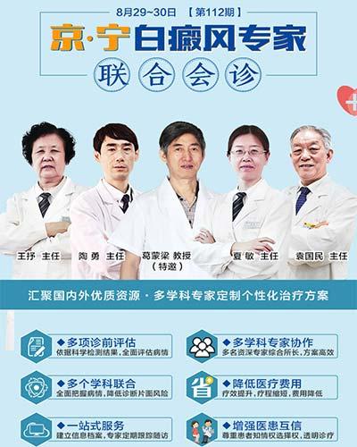 超难约的北京专家葛蒙梁教授8月29—30日南京华厦会诊!
