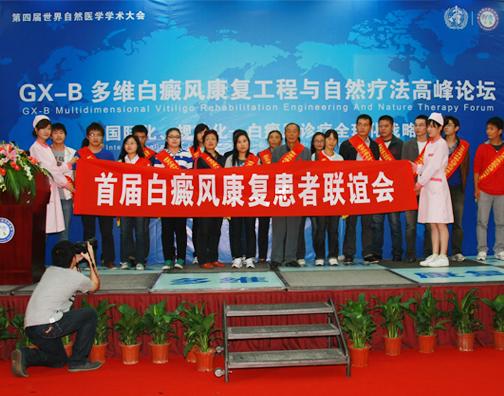 <strong>第四届世界自然医学盛会--南京华厦白癜风诊疗中心</strong>