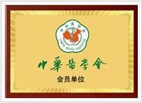 中华医学会会员单位
