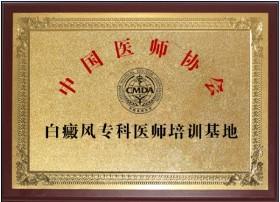 中国医师协会白癜风专科医生培训基地