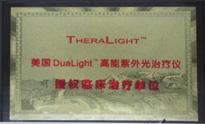 美国Dualight高能紫外光临床临床治疗仪临床科研机构