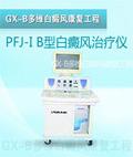 PFJ-I B型白癜风临床临床治疗仪